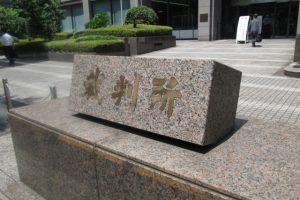 東京地裁と千葉地裁の自己破産手続の違い|柏市周辺で債務整理