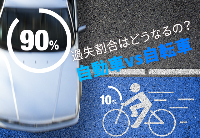 自転車と車の接触事故!自転車と自動車との交通事故の過失割合